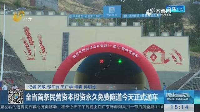 邹平:山东省首条民营资本投资永久免费隧道9月16日正式通车