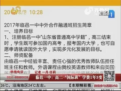 """临邑一中:高二""""国际班""""学费1年3变"""