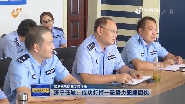 【聚焦扫黑除恶专项斗争】济宁任城:成功打掉一恶势力犯罪团伙