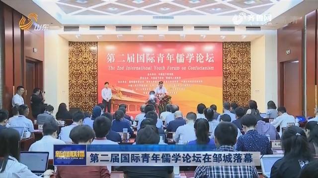 第二届国际青年儒学论坛在邹城落幕