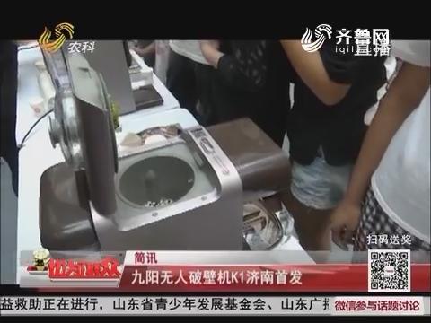 【简讯】九阳无人破壁机K1济南首发
