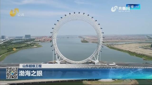 【山东超级工程】渤海之眼