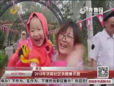 【简讯】2018年济南社区乐跑赛开跑