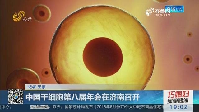 中国干细胞第八届年会在济南召开