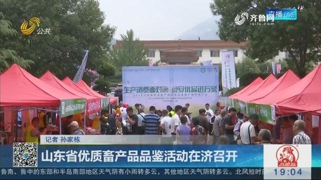 山东省优质畜产品品鉴活动在济召开