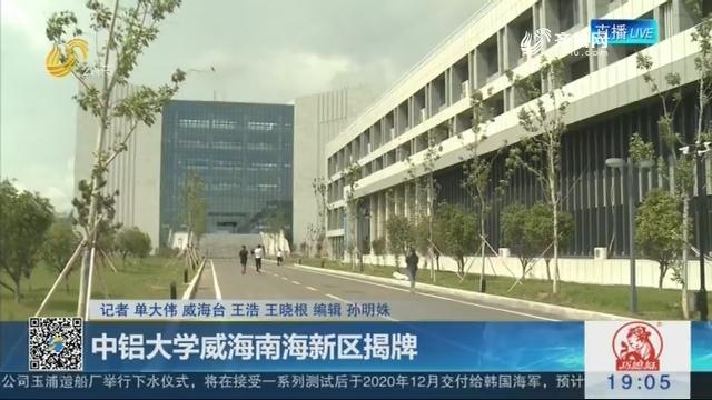 中铝大学威海南海新区揭牌