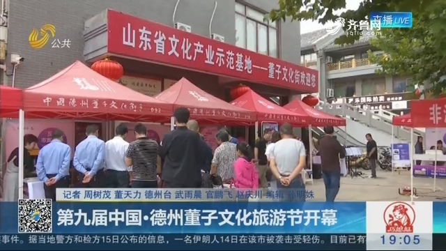 第九届中国·德州董子文化旅游节开幕