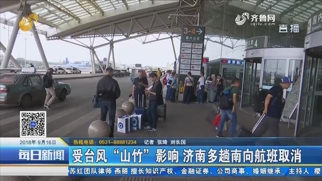 """受台风""""山竹""""影响 济南多趟南向航班取消"""