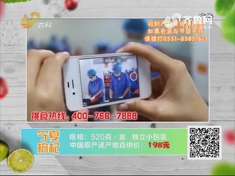 20180916《中国原产递》:宁夏枸杞