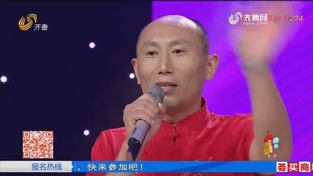 20180916《好运连连到》:人猿泰山对战熊猫舞蹈