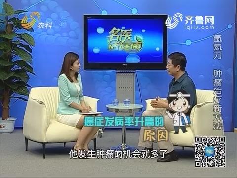 20180916《名医话健康》:名医刘元水——氩氦刀 肿瘤治疗新方法
