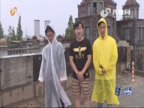 20180916《少年!我能行》:台儿庄古城黑暗大考验