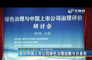 首份中国上市公司绿色治理指数9月16日发布