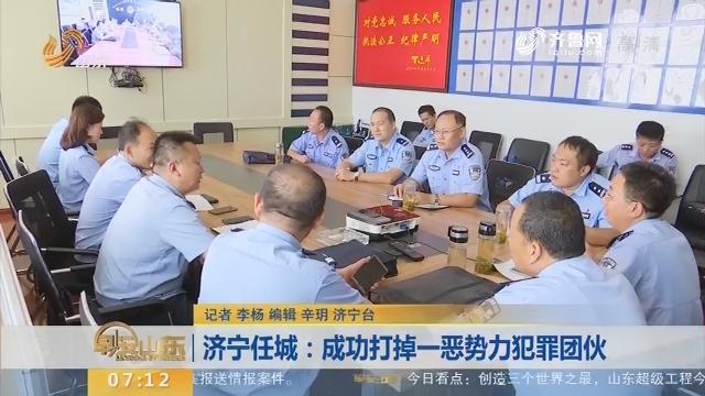 【闪电新闻排行榜】济宁任城:成功打掉一恶势力犯罪团伙
