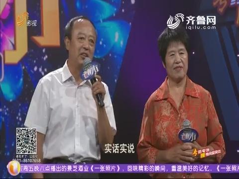 20180916《老有才了》:两次登台终成配角——颜秀荣