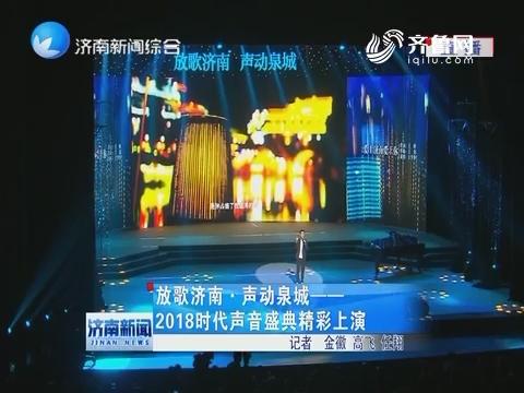 放歌济南·声动泉城——2018时代声音盛典精彩上演