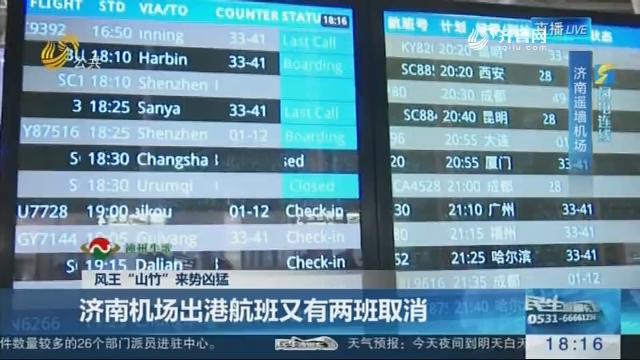 """【风王""""山竹""""来势凶猛】闪电连线:济南机场出港航班又有两班取消"""