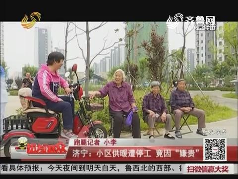 """济宁:小区供暖遭停工 竟因""""嫌贵"""""""