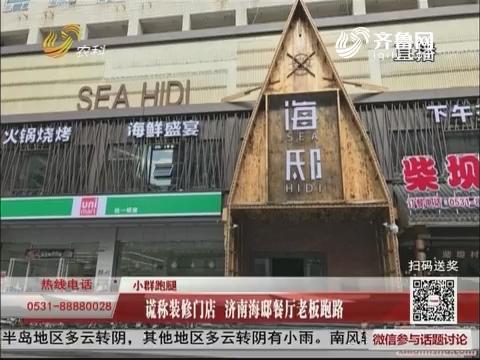 【小群跑腿】谎称装修门店 济南海邸餐厅老板跑路