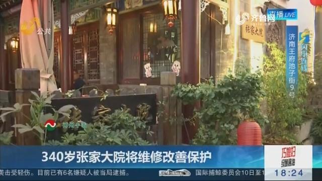 【闪电连线】济南:340岁张家大院将维修改善保护