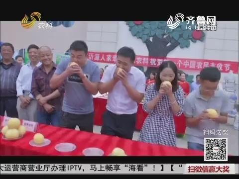 【丰收大中国 融媒大直播】中国农民丰收节