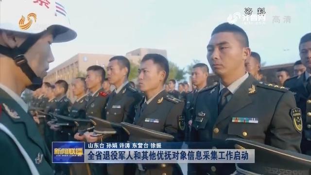 全省退役军人和其他优抚对象信息采集工作启动