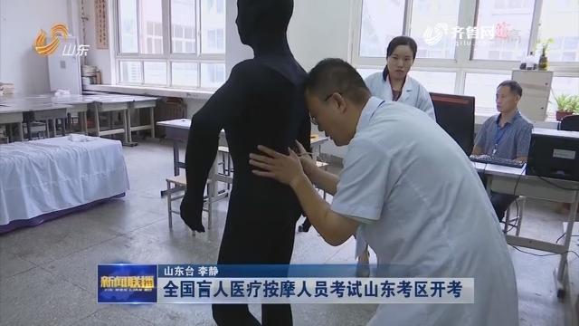 全国盲人医疗按摩人员考试山东考区开考