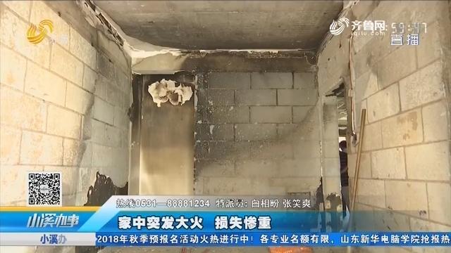 聊城:邻居救火 发现消防栓里竟然无水可用