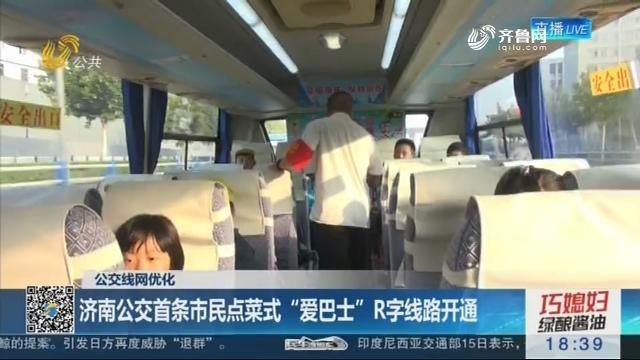 """【公交线网优化】济南公交首条市民点菜式""""爱巴士"""" R字线路开通"""