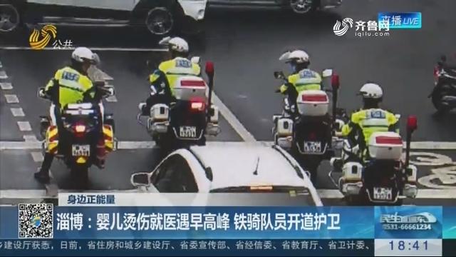 【身边正能量】淄博:婴儿烫伤就医遇早高峰 铁骑队员开道护卫