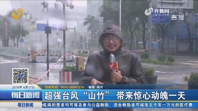 """超强台风""""山竹"""" 带来惊心动魄一天"""