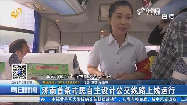 济南首条市民自主设计公交线路上线运行