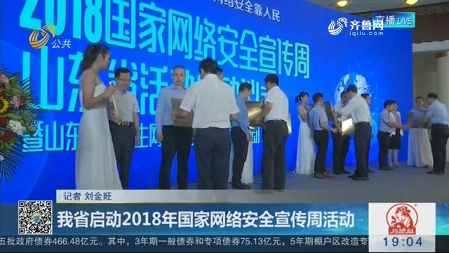 山东省启动2018年国家网络安全宣传周活动