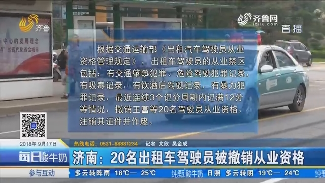济南:20名出租车驾驶员被撤销从业资格