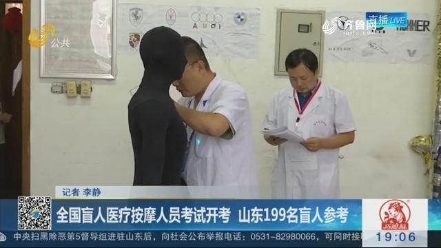 全国盲人医疗按摩人员考试开考 山东199名盲人参考
