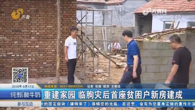 重建家园 临朐灾后首座贫困户新房建成