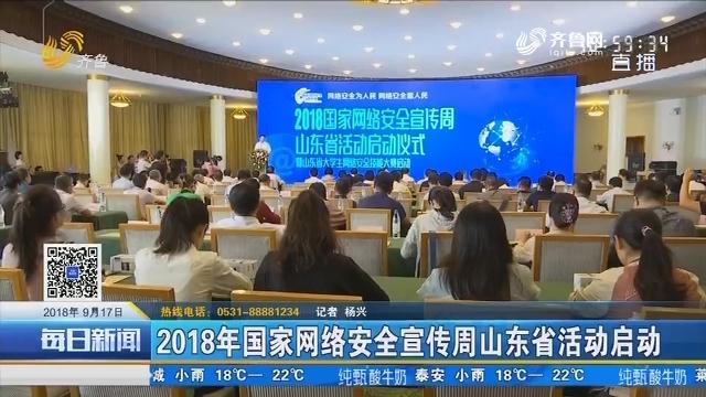 2018年国家网络安全宣传周山东省活动启动