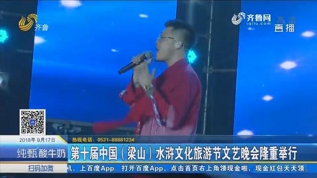 第十届中国(梁山)水浒文化旅游节文艺晚会隆重举行