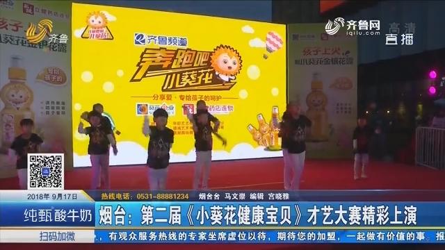 烟台:第二届《小葵花健康宝贝》才艺大赛精彩上演