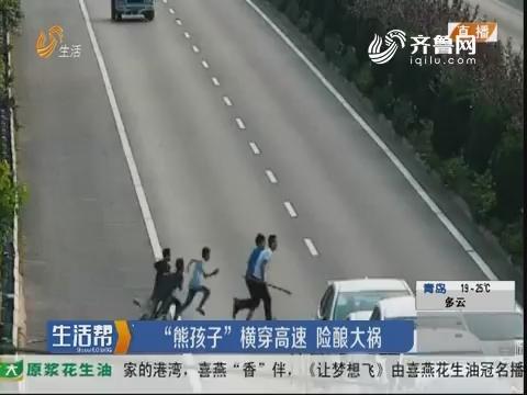 """青岛:""""熊孩子""""横穿高速 险酿大祸"""