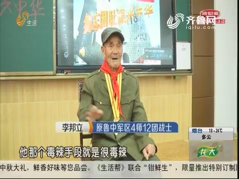青州:听老兵讲那过去的故事