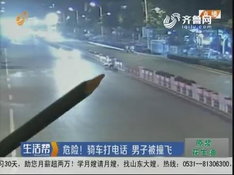 济宁:危险!骑车打电话 男子被撞飞