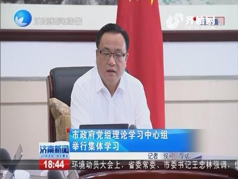 济南市政府党组理论学习中心组举行集体学习