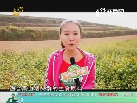 20180917《中国原产递》:苦荞青稞面