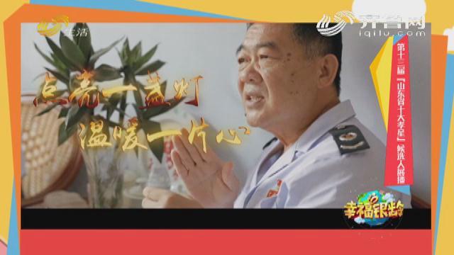 十大孝星候选人展播:王志江