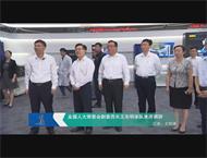 全国人大常委会副委员长王东明率队来济调研