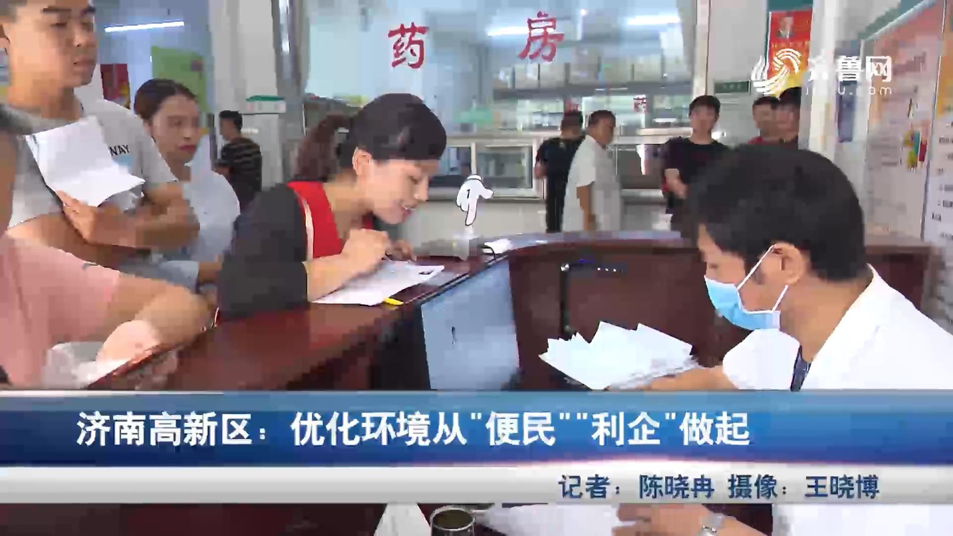 """济南高新区:优化环境从""""便民""""""""利企""""做起"""
