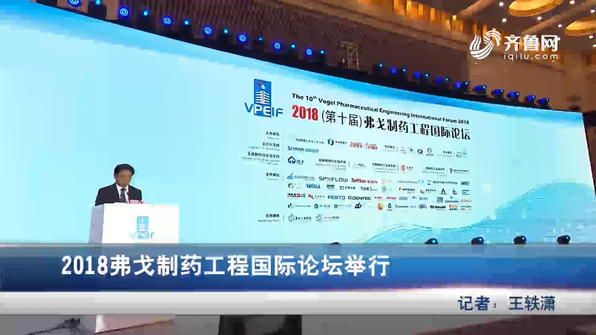 2018弗戈制药工程国际论坛举行
