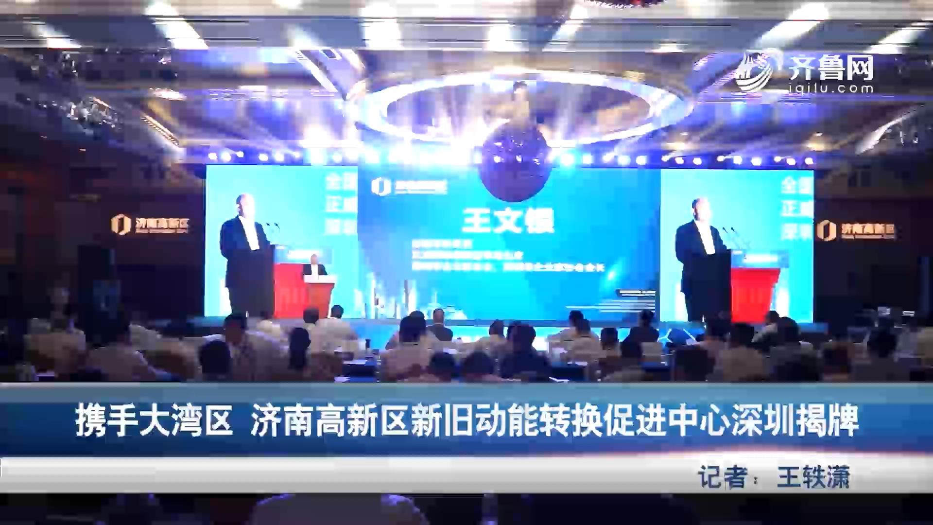 携手大湾区 济南高新区新旧动能转换促进中心深圳中心揭牌