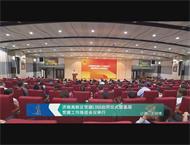 济南高新区党建LOGO启用仪式暨基层党建工作推进会议举行